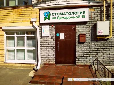 """""""Стоматология на Ярмарочной 15"""""""