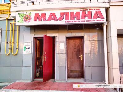 "ООО ""Малина логистик"""