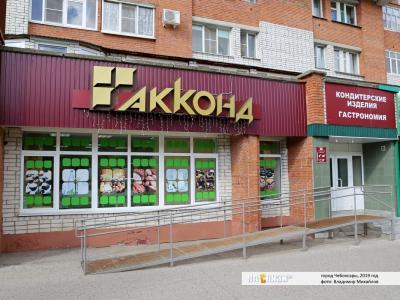 "Магазин ""Акконд-46"""