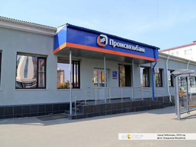 """Операционный офис """"Чебоксарский"""" ПАО """"Промсвязьбанк"""""""
