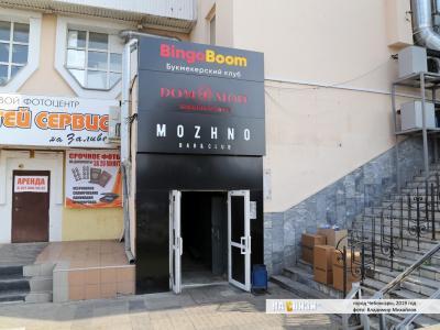 "(закрыт) ""Mozho bar&club"""