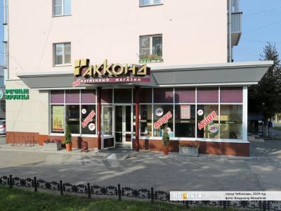 "Фирменный магазин ""Акконд-14"""