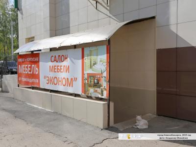 "Салон мебели ""Эконом"""