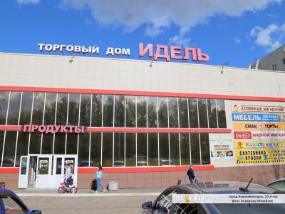 """Магазин """"Идель"""""""