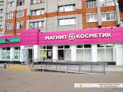 """Магазин """"Магнит косметик"""""""