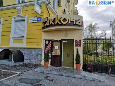 "Магазин ""Акконд-20"""