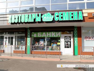 "Магазин ""Сезонник"""