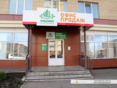 """Офис продаж ООО """"Лидер"""""""