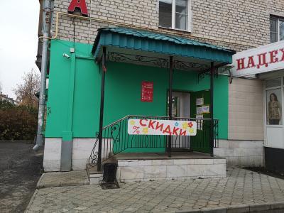"""Трикотажный магазин """"Алена"""""""