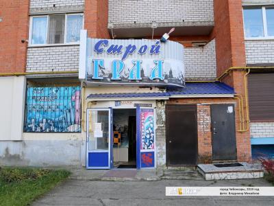 "Магазин ""Стройград"""