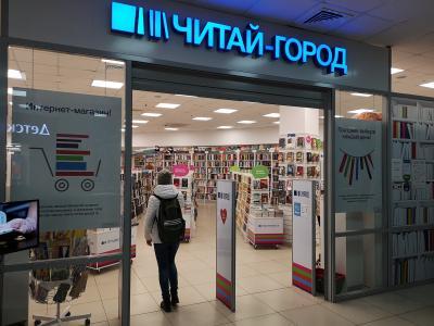 """Магазин """"Читай-город"""""""