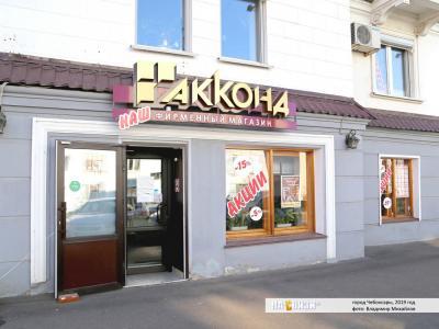 "Магазин ""Акконд-37"""
