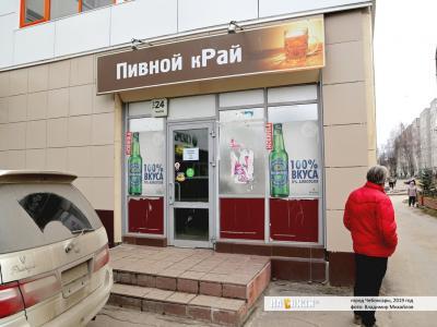 "Бар ""Пивной кРай"""