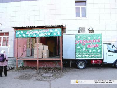 """Фирменный магазин """"Моргаушское яйцо"""""""