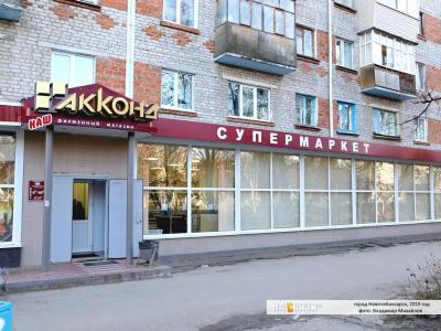 "Супермаркет ""Акконд-9"""