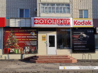 """Фотоцентр """"Kodak"""""""