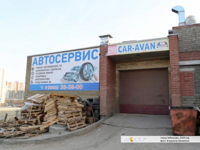 """Автосервис """"Car-Avan"""""""