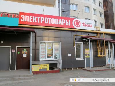 """(закрыт) Магазин """"Электротовары"""""""
