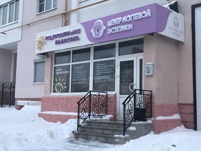 """""""Центр ногтевой эстетики"""""""