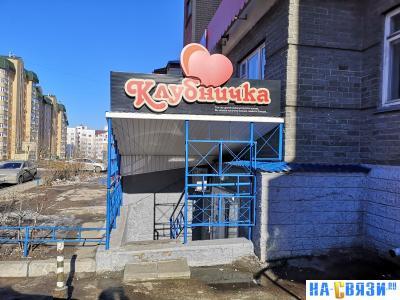 """Магазин """"Клубничка"""""""