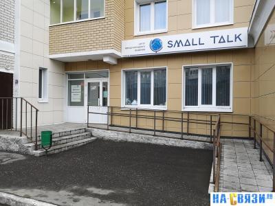 """Центр международного общения """"Small Talk"""""""