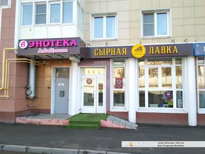 """""""Сырная лавка"""""""