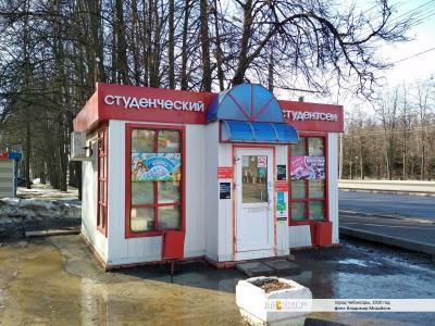 """Мини-магазин """"Студенческий"""""""