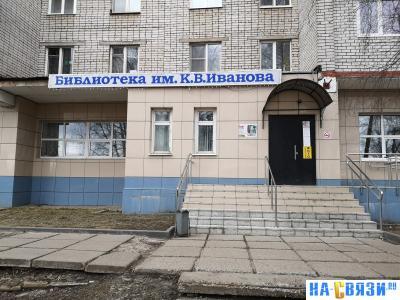 Библиотека им. К. Иванова