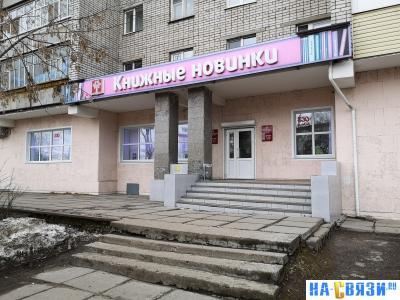 """Магазин """"Книжные новинки-3"""""""