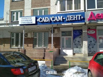 """""""CAD/CAM-дент"""""""