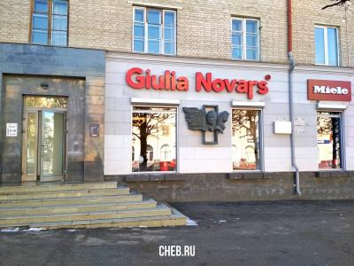 """Giulia Novars"""