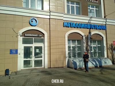 """ОАО АКБ """"Металлинвестбанк"""" Операционный офис в г.Чебоксары"""