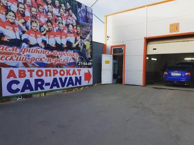 """Автопрокат """"Car-Avan"""""""