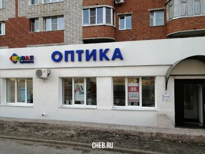 """Первая оптическая компания. Салон """"Новая оптика"""""""