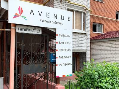 """Рекламное агентство """"Avenue 21"""""""