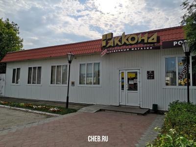"Магазин ""Акконд-1"""