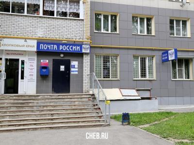 Почтовое отделение 26