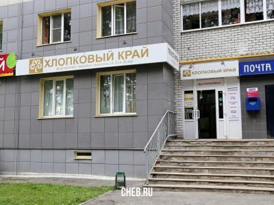 """Фирменный магазин """"Хлопковый край"""""""