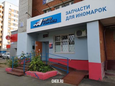 """Магазин """"АвтоКореец"""""""
