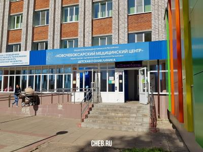 Новочебоксарская детская поликлиника