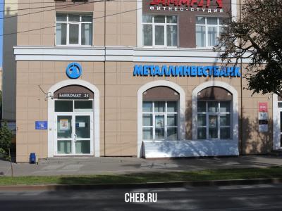 """ПАО АКБ """"Металлинвестбанк"""""""