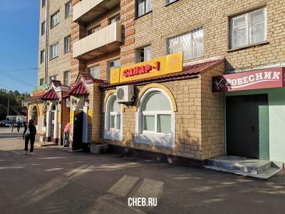 """Магазин """"Санар-1"""""""
