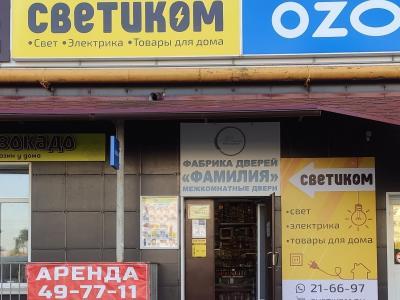 """Магазин """"Светиком"""""""