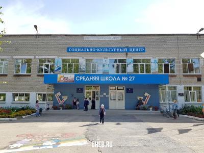 Школа 27