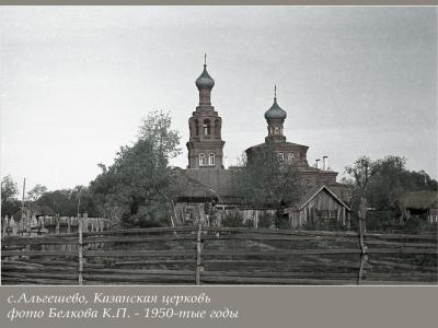 Казанская церковь в Альгешево, 1950-е годы