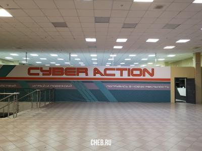 """Арена виртуальной реальности """"Cyber Action"""""""