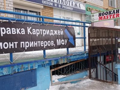 """Сервисный центр """"Заправкин"""""""