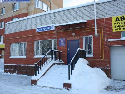 Почтовое отделение 1