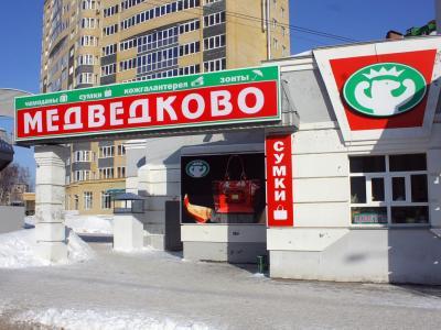 """Отдел """"Компакт-диск"""""""