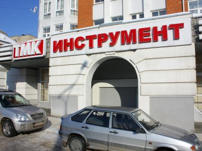 "Магазин ""ТМК-инструмент"""